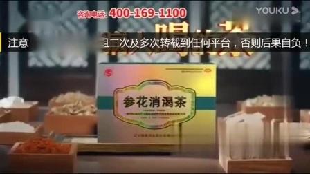 参花消渴茶广告