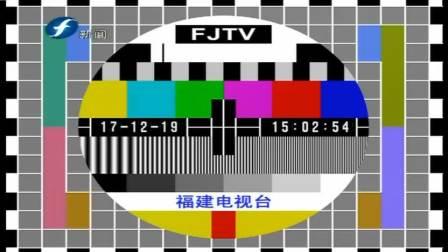 福建电视台新闻频道测试卡音乐(完整版)