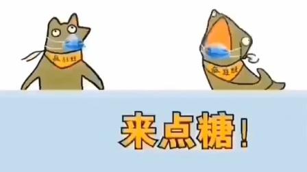 叶会严20200224一个搞笑视频