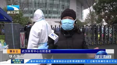 全力救治 探访武汉体育中心方舱医院:治愈患者