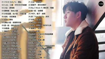 2020新歌 排行榜歌曲 - 中文歌曲排行榜2020 - 2020 不能不聽的100首中文流行音樂 甜美的旋律