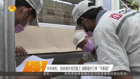 """中车株机:加快海外项目复工 保障境外订单""""不断链"""""""