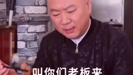 暖男笑星郭冬临系列幽默小视频018