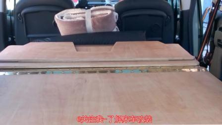 四张木板 改装床车 还不来看看.mp4