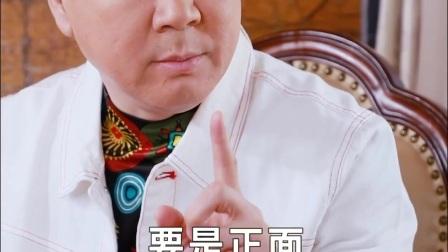 暖男笑星郭冬临系列幽默小视频030