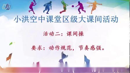 洪山区 龚小军 四年级体育大课间20200325 体育大课