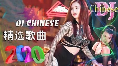 2020年最劲爆的DJ歌曲 - 2020全中文舞曲串烧 全中文DJ舞曲 高清 新2020夜店混2020夜店舞曲 重低音