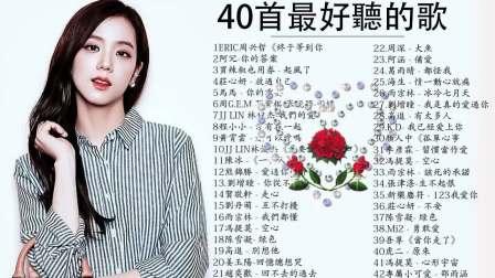 2020不能不聽的100首歌40首中文流行音樂-2020流行歌曲2020最新歌曲2020好听的流行歌曲 華語流行串燒精選抒情歌曲