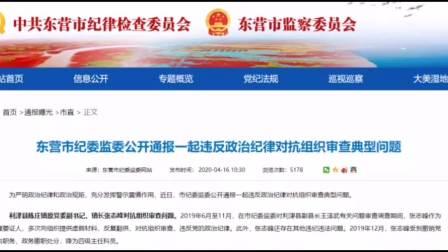 东营市纪委监委公开通报一起违反政治纪律对抗组织审查典型问题