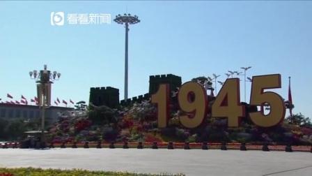 抗日战争胜利七十周年大会