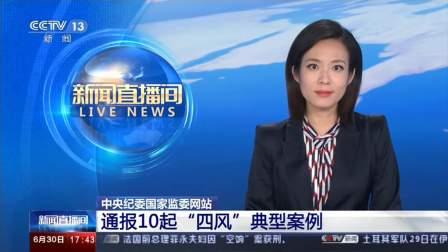 中央纪委国家监委网站 通报10起 四风 典型案例