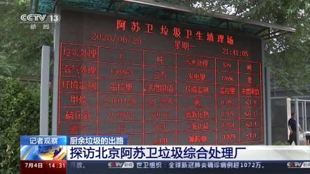 记者观察 厨余垃圾的出路 探访北京阿苏卫垃圾综合处理厂