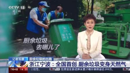 记者观察 厨余垃圾的出路 浙江宁波 全国首创 厨余垃圾变身天然气