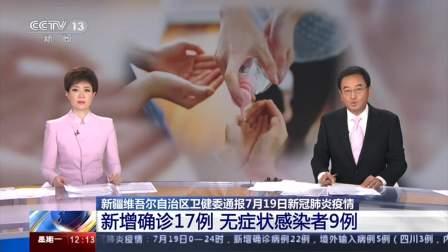 新闻30分 2020 新疆维吾尔自治区卫健委通报7月19日新冠肺炎疫情 新增确诊17例无症状感染者9例