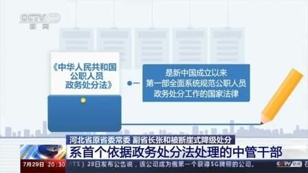 河北省原省委常委 副省长张和被断崖式降级处分 系首个依据政务处分法处理的中管干部