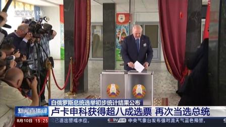 最新消息 白俄罗斯总统选举初步统计结果公布 卢卡申科获得超八成选票 再次当选总统