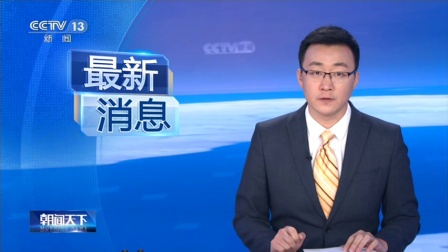 最新消息 巴威 8时30分前后在中朝交界附近登陆