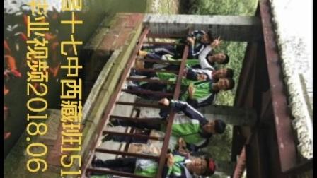 南昌十七中西藏班151班电子相册上集
