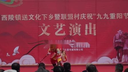 2020西陵镇联盟村重阳节文艺汇演