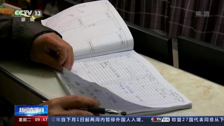中央纪委国家监委通报六起违法中央八项规定精神典型问题
