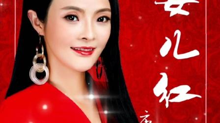 九九女儿红 DJ版 何鹏 唐薇演唱 我兄弟陈少华 原唱的经典歌曲 新歌推荐