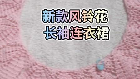 新款风铃花长袖连衣裙 桑蚕丝8号蕾丝线 01浅粉色