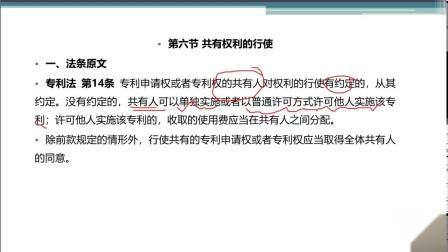 06专利法重点法条第一章第六节第七节