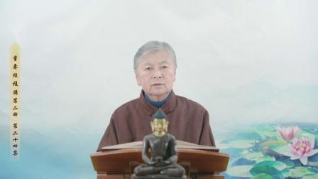 無量壽經 複講 第二回 劉素雲老師