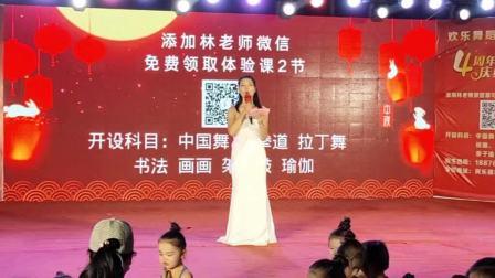 民乐欢乐舞蹈培训学校2021年成立4周年庆典文艺演出晚会 全程录像