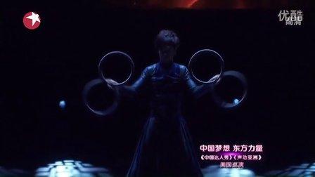 【画】中国达人秀美国巡演九吉错觉艺术表演20130508