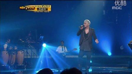 那个男人 那个女人 - 尹民秀 我是歌手(韩国版) 110821 韩文字幕