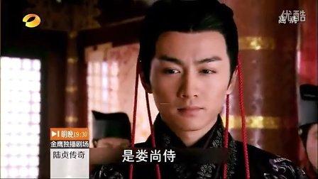 《陆贞传奇》第51集预告