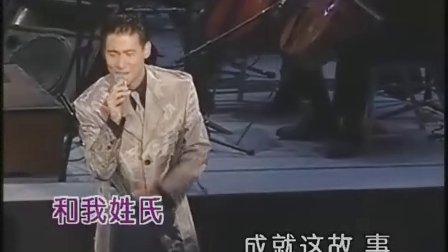 张学友爱与交响曲演奏演唱会