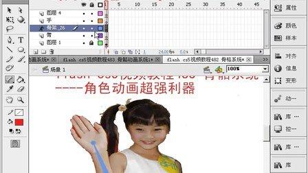 flash cs5视频教程483 骨骼动画系统