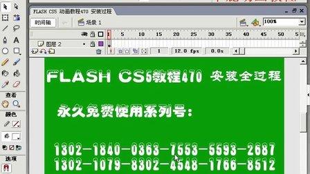 flash cs5视频教程470  安装FLASH CS5软件