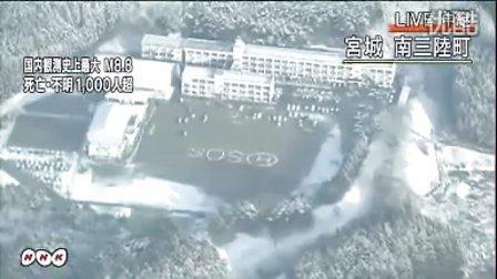 日本宫城地震 - 被困民众发出求救信息