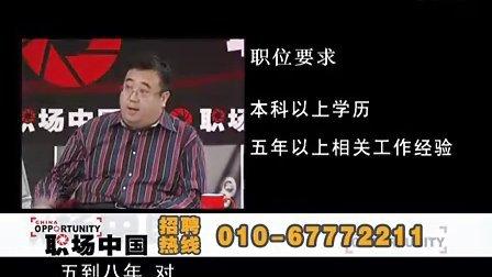 中国教育电视台《职场中国》Netconcepts专题(渠成): 招聘网站运营经理