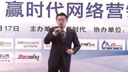 Netconcepts CEO渠成:SEO最新趋势探讨-SEO3.0S(2011赢时代网络营销大会)