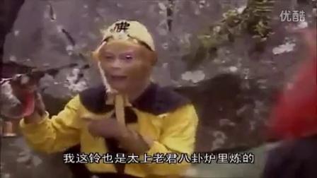[配音]西游记-大圣:我要让你先摇铃