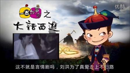 大话西游 唐僧的亲爹之谜 02