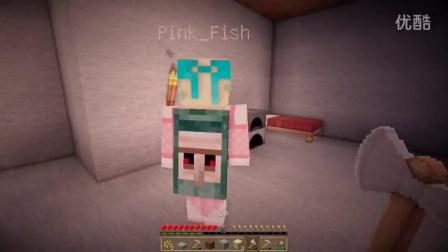 我的世界★Minecraft五之歌 - 【妹子团二周目第二集——和粉鱼的同居生活开始啦】