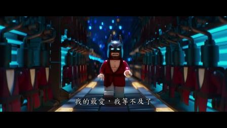 【猴姆独家】《乐高蝙蝠侠》大电影中字预告片大首播!