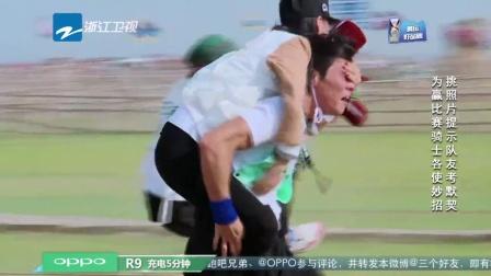 挑照片提示队友考默契 为赢比赛骑士各使妙招 奔跑吧兄弟第十二期