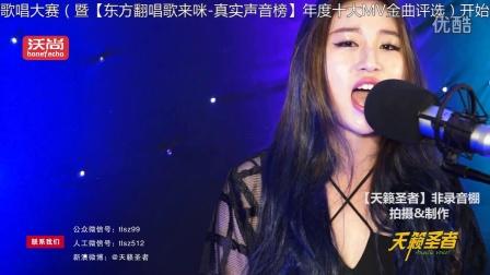 2016-2017唱歌比赛|第9季-天籁圣者-初赛-上海音乐学院歌手-许胜寒-《Diamonds》上海非录音棚真实MV