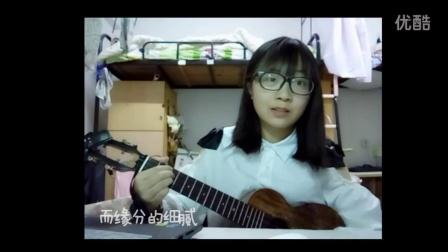 《寻人启事—徐佳莹》尤克里里弹唱ukulele