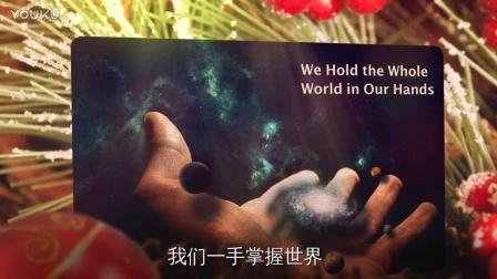 龙门资本2016圣诞祝福 - Merry Christmas to You