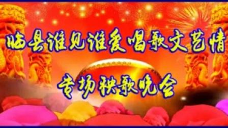 [秧歌梦]【临县谁见谁爱唱歌文艺情】微信群迎新年大型秧歌晚会笨蛋蛋主持20161228临县秧歌《风》协会QQ秧歌群26632980