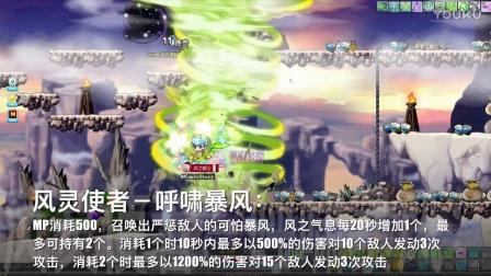 [T121]冒险岛骑士团-魂骑士 炎术士 夜行者 奇袭者 风灵使者 五转技能展示