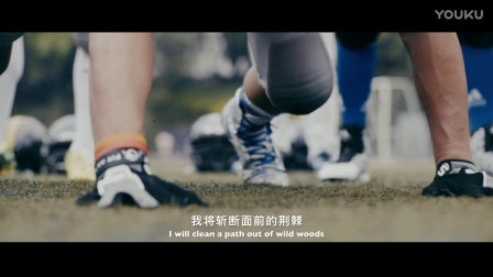 重庆半人马美式橄榄球队宣传片