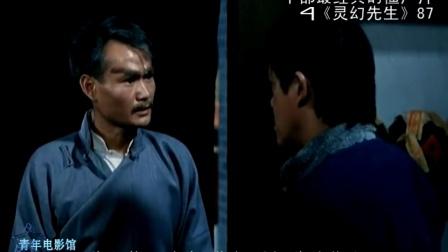 160部港片巡礼61-《灵幻先生》:道术和巫术对决